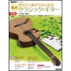 弾きたい曲からはじめる!/私のクラシック・ギター(CD付)(1901/全曲タブ譜付/ギター・マガジン)