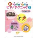 楽譜 新 WAKUWAKU ピアノテクニック 2(イラストと指使いで楽しく練習できる/わくわく練習シート付)