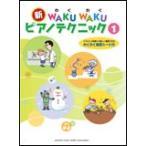 楽譜 新 WAKUWAKU ピアノテクニック 1(イラストと指使いで楽しく練習できる/わくわく練習シート付)
