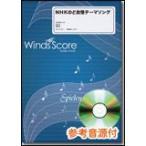 楽譜 WSL-11-005 NHKのど自慢テーマソング(参考音源CD付)(吹奏楽譜/セレクション)