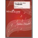楽譜 WSEP-11-001 マル・マル・モリ・モリ!(打楽器6重奏)(打楽器アンサンブル)画像
