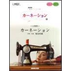 楽譜 NHK連続テレビ小説「カーネーション」/カーネーション(ボーカル&ピアノ/ピアノ・ソロ)