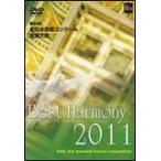 DVD/Best Harmony 2011 中学校編/コンクール