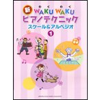 楽譜 新 WAKUWAKU ピアノテクニック/スケール&アルペジオ 1