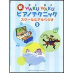 楽譜 新 WAKUWAKU ピアノテクニック/スケール&アルペジオ 2
