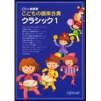 楽譜 こどもの器楽合奏/クラシック 1(CD+楽譜集)