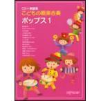 楽譜 こどもの器楽合奏/ポップス 1(CD+楽譜集)