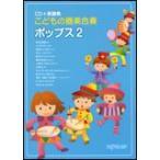 楽譜 こどもの器楽合奏/ポップス 2(CD+楽譜集)