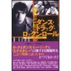 ダンス・ドラッグ・ロックンロール〜誰も知らなかった音楽史〜(CDジャーナル・ムック)