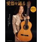 ショッピングギター 現代ギター2012年09月臨時増刊号/愛器を語る(37人のプロギタリストに聞く、ギターへのこだわり)
