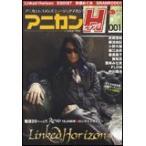 アニカンヒッツ Vol.1(CDジャーナル・ムック/アニカンレコメンズミュージックマガジン)