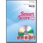 楽譜 SPS-0011 情熱大陸/葉加瀬太郎(参考音源CD付)(スマートスコア/難易度:B+)