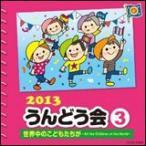 CD 2013 うんどう会 3/世界中のこどもたちが〜All the Children of the World(振付つき)