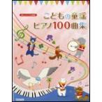 楽譜 こどもの童謡ピアノ100曲集(楽しいバイエル併用)
