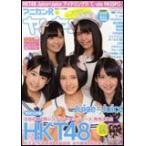 アニカンRヤンヤン!! VOL.8 CDジャーナル別冊