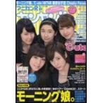 アニカンRヤンヤン!! VOL.9(04256/CDジャーナル別冊