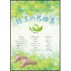 楽譜 オカリナ・デュエットで奏でたい珠玉の名曲集(伴奏CD付)(ひとりでも楽しめる)