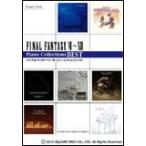 楽譜 ピアノ・コレクションズ ベスト/ファイナルファンタジー VII〜XIII(ピアノ・ソロ/中上級/オフィシャル)