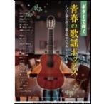 楽譜 ギターで弾く 青春の歌謡ポップス(ソロ&弾き語りで蘇る昭和の名曲・全30曲/初中級)