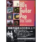 80's Guitar Pop Disc Guide(シンコー・ミュージック・ムック/CROSSBEAT Presents)