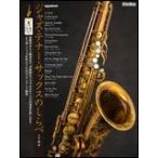 楽譜 ジャズ・テナー・サックスのしらべ(2CD付)