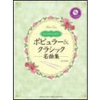 楽譜 フルートデュオ+ピアノ/ポピュラー&クラシック名曲集(ピアノ伴奏CD付)