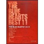楽譜 THE BLUE HEARTS ベスト11(バンド・スコア)