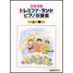 楽譜 ドレミファ・ランド/ピアノ伴奏集 上巻(歌集準拠)