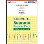 楽譜 ESR2-0002 わくわくリコーダーシリーズ/「さんぽ」「涙そうそう」「星に願いを」(参考音源CD付)(ソプラノ2重奏)