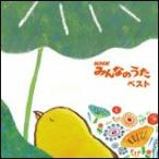 CD 決定版 NHKみんなのうた ベスト(CD)