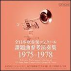 CD 全日本吹奏楽コンクール課題曲参考演奏集 1975-1978(COCQ-85078)