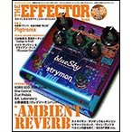THE EFFECTOR BOOK VOL.25(シンコー・ミュージック・ムック)
