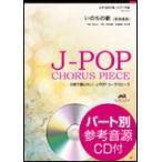 楽譜 EME-C6024 J-POPコーラスピース(女声3部)/いのちの歌(茉奈佳奈)(参考音源CD付)