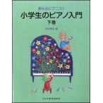 楽譜 小学生のピアノ入門(下巻)(夢みるピアニスト)