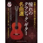 楽譜 憧れのクラシック・ギター名曲選(参考演奏CD付)(全曲TAB譜付きで弾きやすい!/中上級)