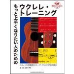 楽譜 もっと上手くなりたい人のためのウクレレ・トレーニング(CD付)