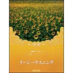 楽譜 魅惑のソロ・コンサート 1/イージーリスニング(上級ピアノグレード)