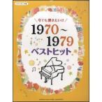楽譜 今でも弾きたい!! 1970〜1979年ベストヒット(ピアノ・ソロ/中級)