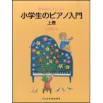 楽譜 小学生のピアノ入門(上巻)(夢みるピアニスト)