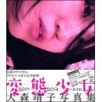 大森靖子写真集「変態少女」