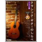 楽譜 クラシック・ギターのしらべ/アンコール編(CD1枚+DVD1枚)(アコースティック・ギター・マガジン)