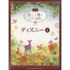 楽譜 美しく響くピアノ連弾(上級×上級)/ディズニー VOL.1