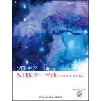 楽譜 NHKテーマ曲ベストセレクション(参考演奏CD付)(ソロ・ギターで奏でる)
