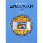 楽譜 幼児のピアノ入門(上巻)(夢みるピアニスト)