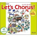 CD レッツ・コーラス!(CD6枚組)(クラス合唱曲集/範唱+カラピアノ)