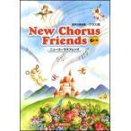 楽譜 New Chorus Friends(ニューコーラスフレンズ)6訂版(混声合唱曲集/クラス用)