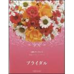 Yahoo!楽譜ネッツ楽譜 魅惑のソロ・コンサート 7/ブライダル(上級ピアノグレード)