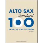 ヤマハミュージックメディア アルトサックス スタンダード100曲選 サクソフォン    楽譜  10P04Jul15