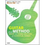 楽譜 楽しいギター教本(14345/初歩からコード伴奏・クラシックまで)