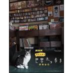 楽譜 NHK 岩合光昭の世界ネコ歩き BGM集(ピアノ・ソロ)